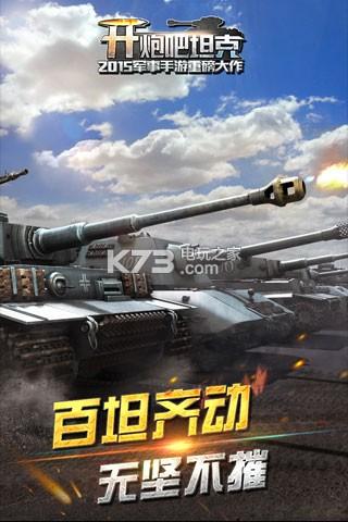 开炮吧坦克 v1.4.1 无限钻石版下载 截图