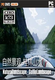 自然景观系列桂林山水 破解版下载