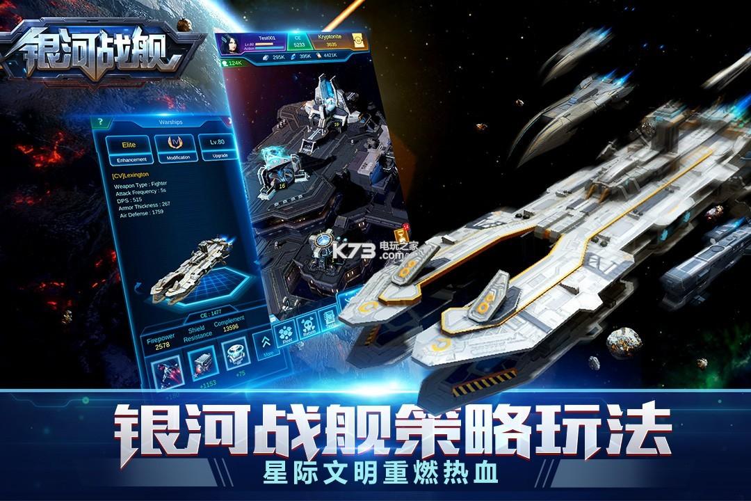 銀河戰艦 v1.20.40 58元10萬氪金版 截圖