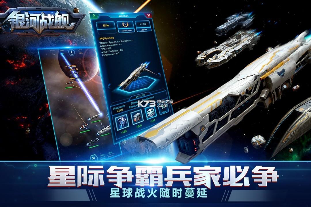 银河战舰 v1.14.91 九游版下载 截图