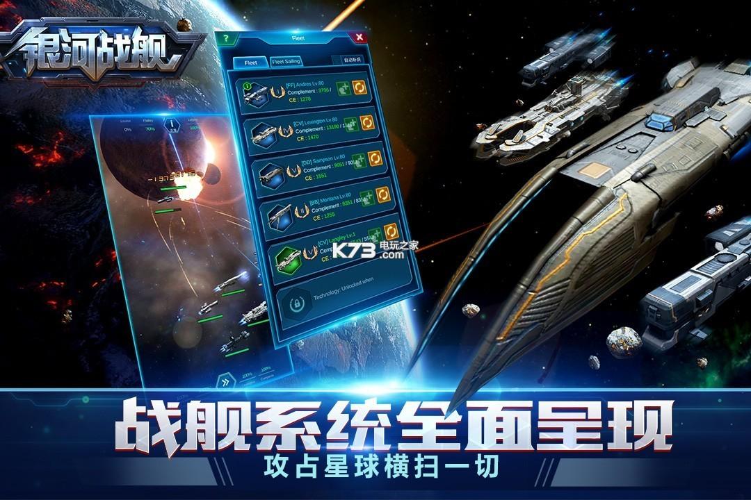 银河战舰 v1.3 bt版私服下载 截图