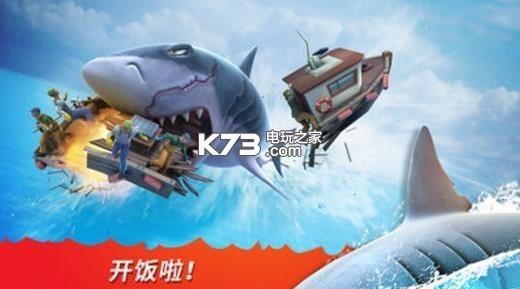 饥饿鲨进化白鲸5.5.0 中文破解版下载 截图