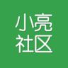 小亮社区免root下载v1.19