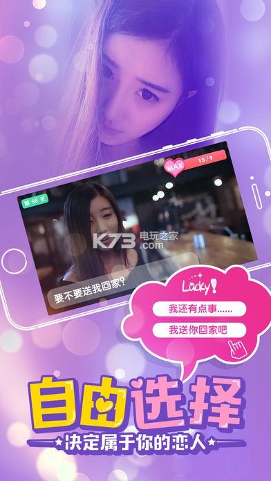 美女恋爱生活 v2.0.2 汉化版下载 截图