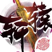 轩辕镇魂游戏下载v1.0.0