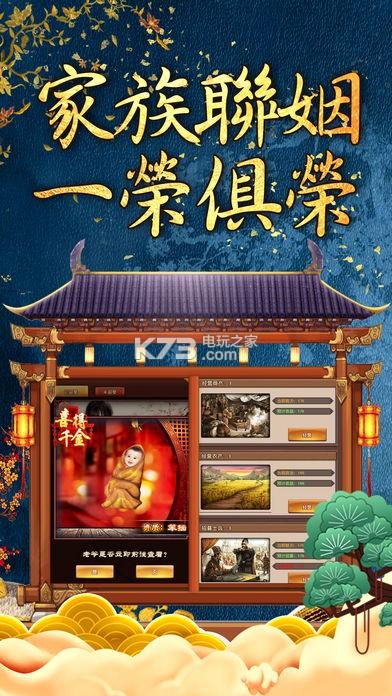 官运旺旺 v1.0.3 游戏下载 截图
