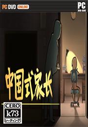 中国式家长 硬盘版下载