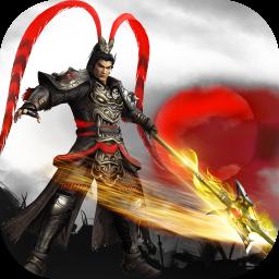 三国战神OL破解版ios下载v1.1.2.2.16.36