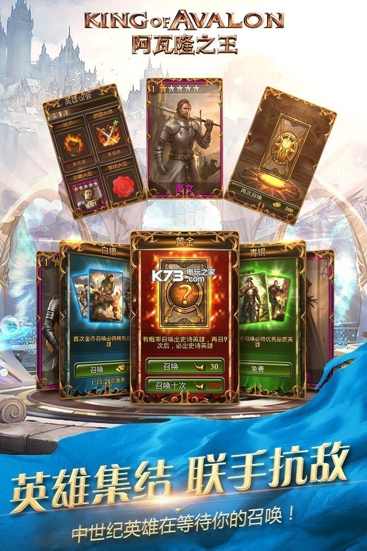 阿瓦隆之王中国区微信登陆 v4.0.1 下载 截图