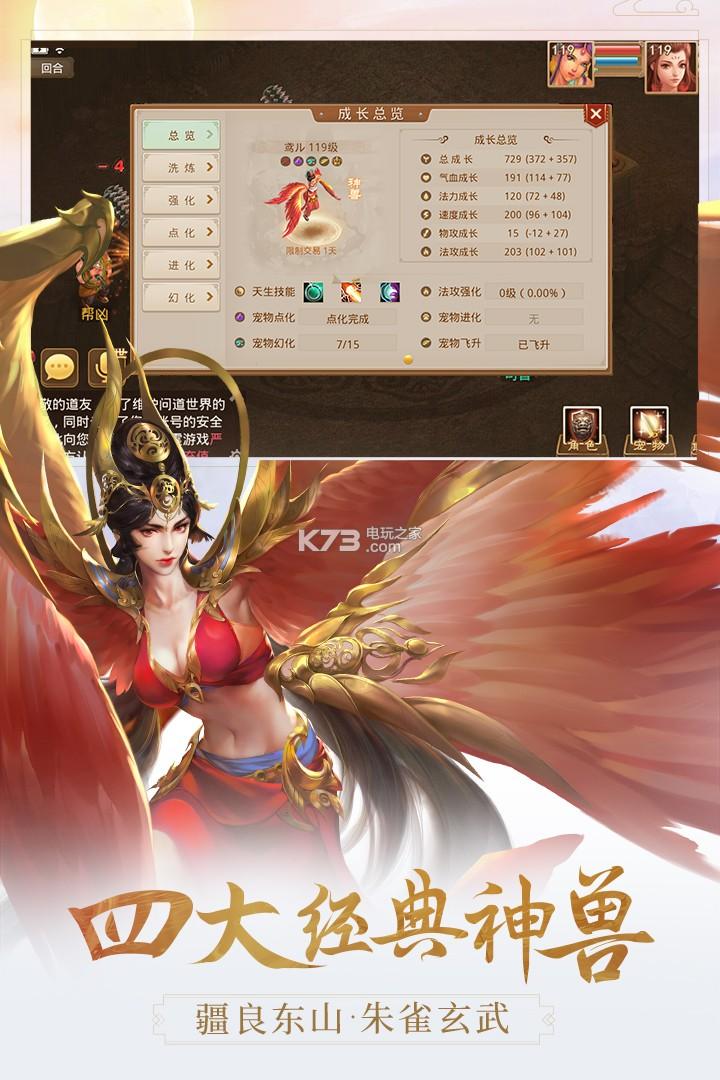 问道手游 v2.026.0821 官网版下载 截图
