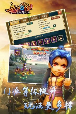武侠Q传 v6.0.0.3 无限元宝版下载 截图