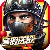 全民枪战2新春版下载v3.12.1