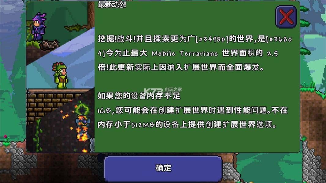 泰拉瑞亚1.2.12801 破解版下载 截图