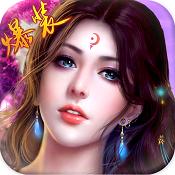戮仙战纪果盘版下载v1.7.0.0