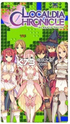 Localdia Chronicle v2.2.2 游戏下载 截图