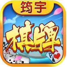 筠宇棋牌下载v1.0.3