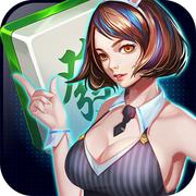 齐齐来麻将游戏下载v1.0