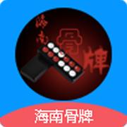 海南骨牌 v1.3.3 游戏下载