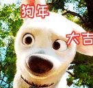 2018狗年祝福动态gif图大全下载v1.0