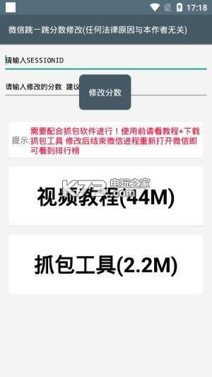 荣耀TG工具箱 v3.9 安卓版下载 截图