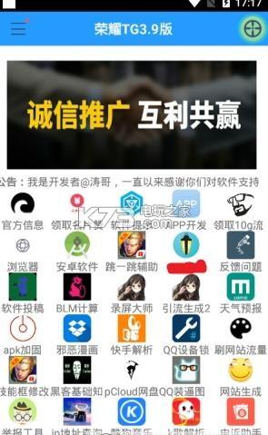 荣耀TG工具箱 v3.9 软件下载 截图