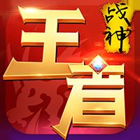 王者战神果盘版下载v1.0