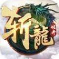 7977斩龙传奇下载v1.5