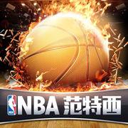 NBA范特西 v1.2.3 官网下载