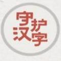 以你之名守护汉字二维码下载