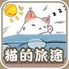 猫的旅途安卓版下载