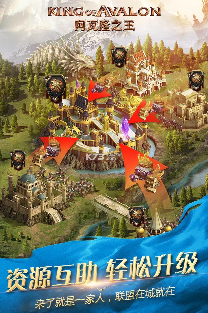 阿瓦隆之王 v9.2.0 名城宏图版 截图