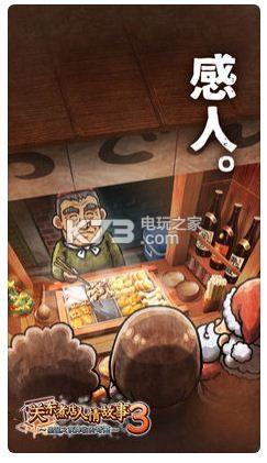 关东煮店人情故事3 v1.0.0 破解版 截图