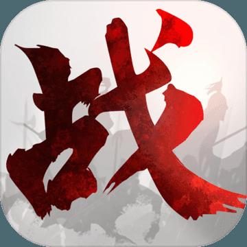 战春秋游戏下载v1.0