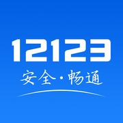交管12123手机app下载v2.6.1