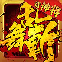 乱舞斩无限金币版下载v1.0