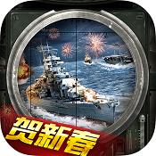 巅峰战舰无敌版下载v2.5.0
