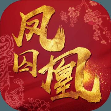 凤囚凰手游下载v1.0