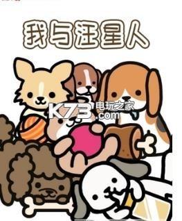 养狗专业户 v1.0.4 下载 截图