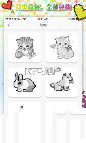 抖音格子画中文破解版下载v1.6.8 抖音格子画最新破解版下载 k73电玩之家