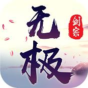 无极剑宗 v1.0.5 手游下载