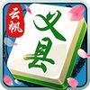 云帆义县麻将手机版下载v1.0.8