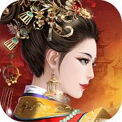 宫廷计手游 v1.1.0 九游版下载