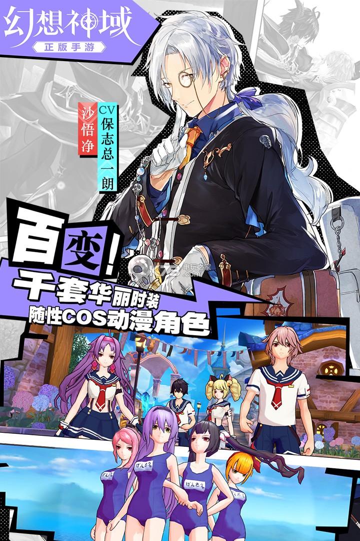 幻想神域 v1.3.0 ios手游下载 截图