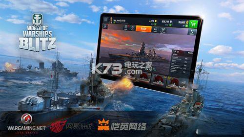 网易战舰世界闪击战 v4.2.1 下载 截图