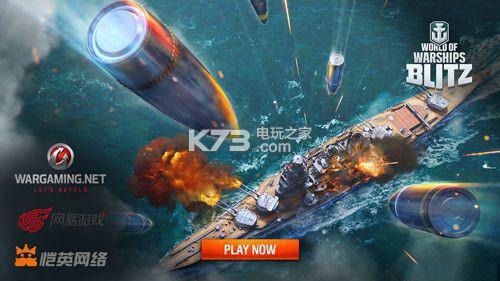 战舰世界 v2.0.0 正版下载 截图