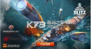 网易战舰世界闪击战 v4.2.1 安卓版下载 截图