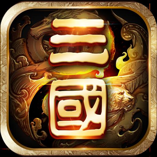 风云三国志无限元宝版下载v1.0
