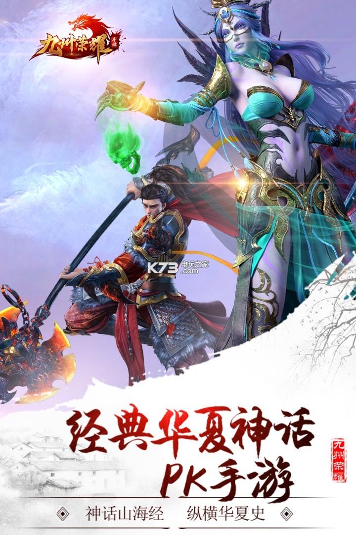 九州荣耀 v1.7.0 手游破解版下载 截图