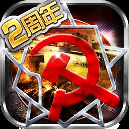 红警世界果盘版下载v1.2.3