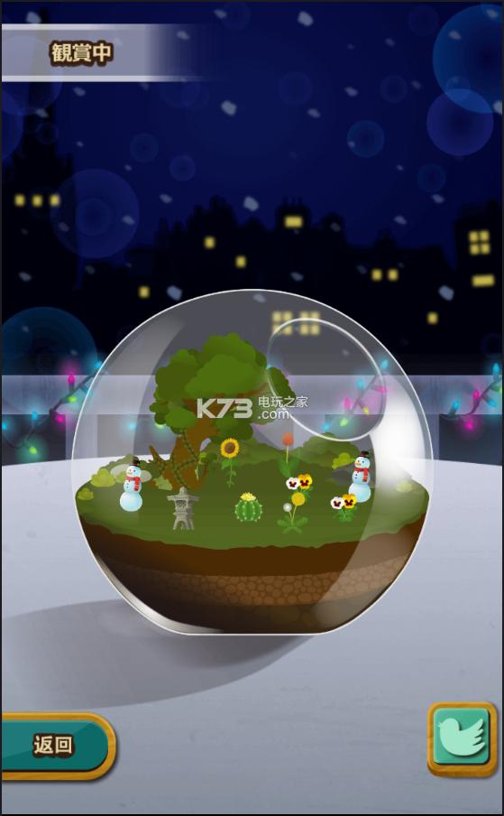 瓶中花园 v1.1.2 中文版游戏下载 截图